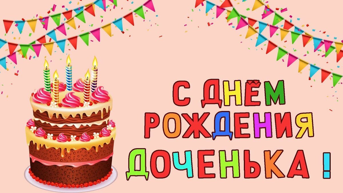 Картинки с надписью доченька с днем рождения