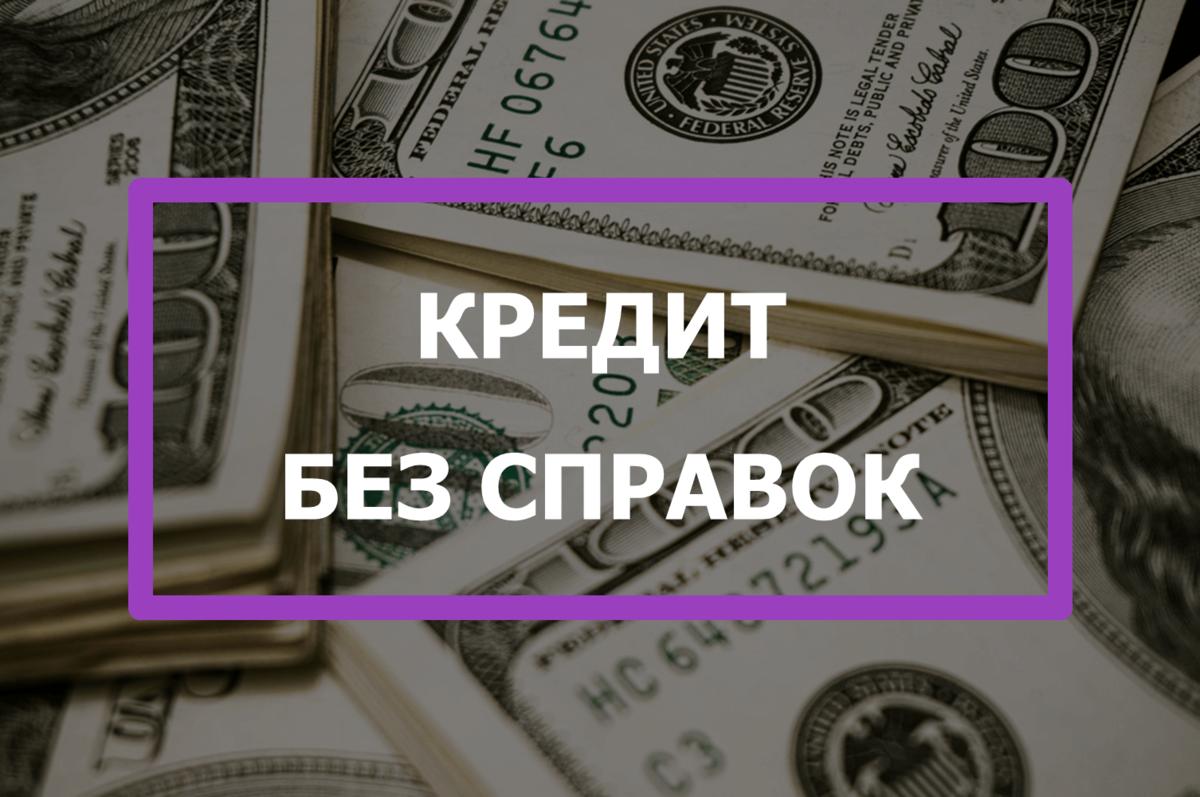 банк открытие кредиты юридическим лицам
