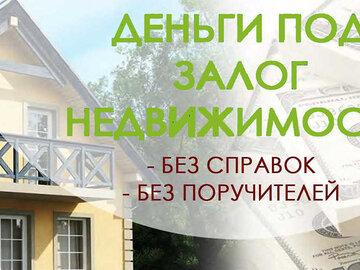 взять деньги под залог недвижимости москва