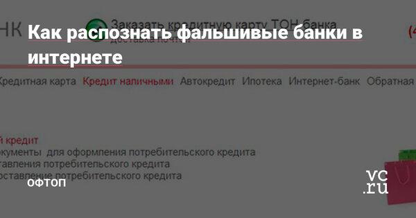 восточный банк отказ от страховки по кредиту