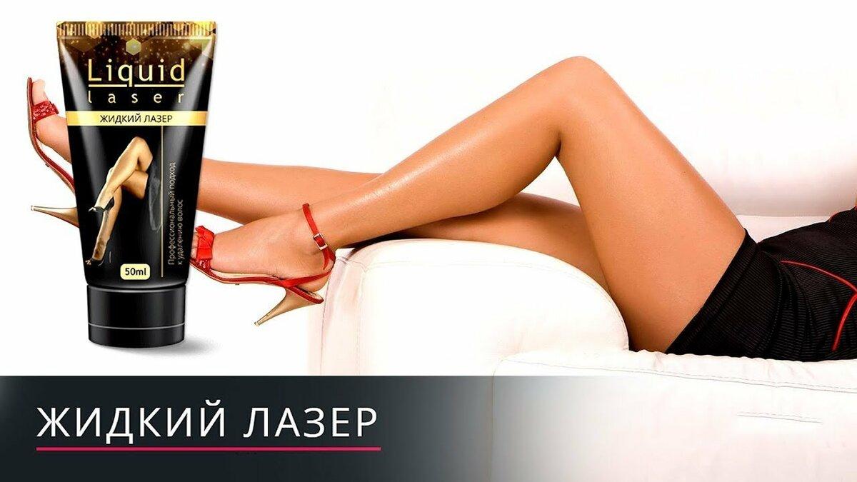 Жидкий лазер - для депиляции в Хабаровске