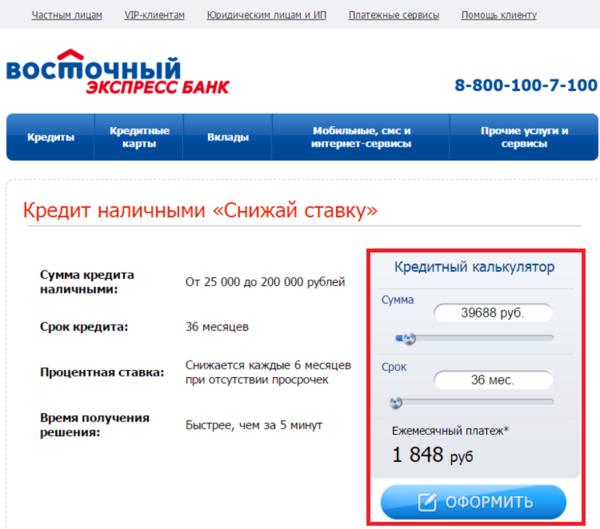 заплатить кредит в восточном банке с карты сбербанка