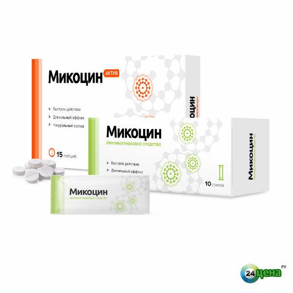 Микоцин Актив от грибка в Ростове-на-Дону