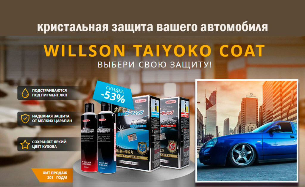 Willson Taiyoko coat - защита вашего автомобиля
