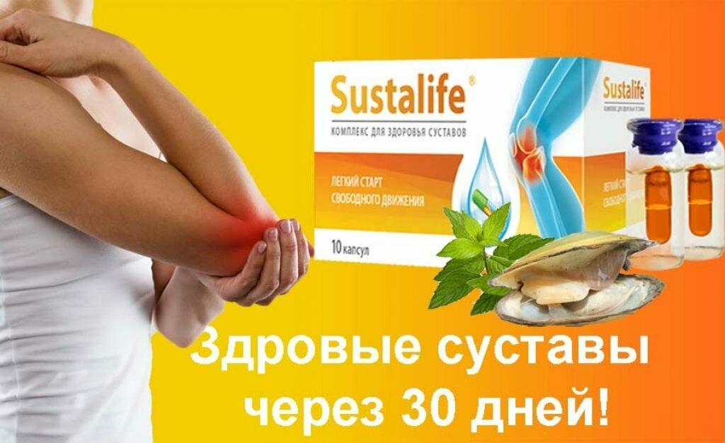 Sustalife для суставов в Верхнеуральске