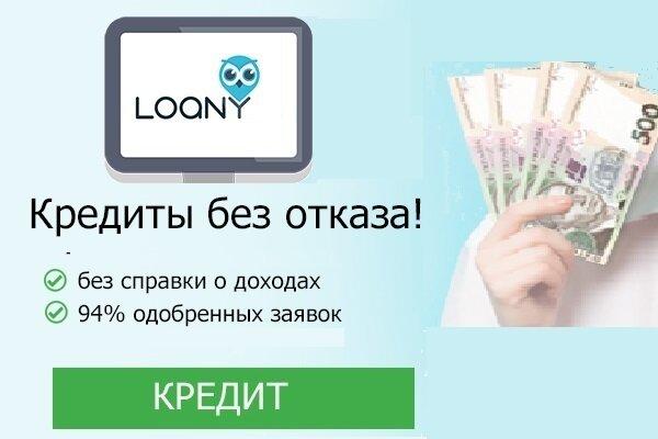 потребительский кредит без отказа уфа