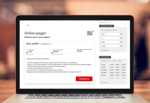 получить быстрый кредит онлайн