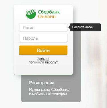 Сбербанк бизнес потребительский кредит