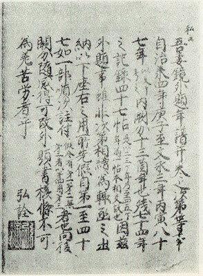 «Адзума кагами» (яп. 吾妻鏡, Зерцало Восточной Японии) — японская средневековая хроника, описывающая период с 1180 до 1266 годы