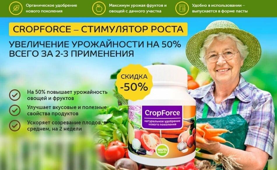 Биоудобрение CropForce в Челябинске