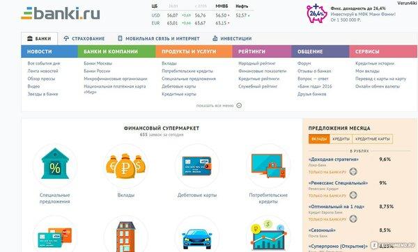 роял кредит банк вклады физических лиц кредитная карта смп банка онлайн