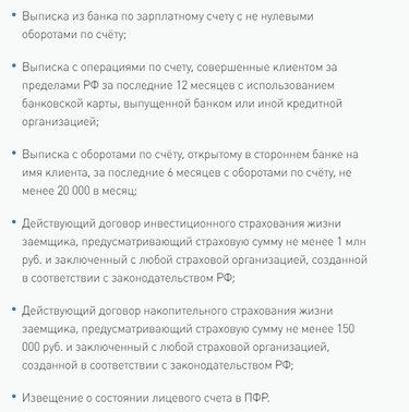 онлайн заявка на кредитную карту сбербанк с моментальным решением челябинск