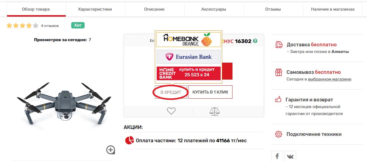 homebank kz кредит онлайн как взять ипотечный кредит на квартиру