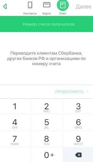 отп кредит мобильное приложение