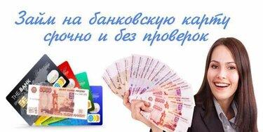 кредит онлайн без фото и звонков 24/7