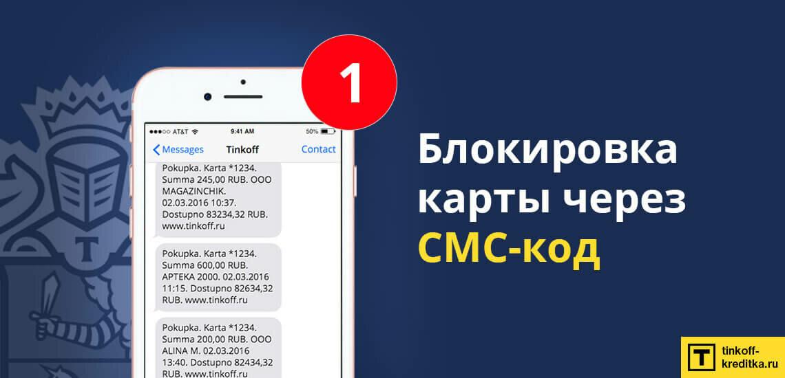 тинькофф банк заблокировать кредитную карту