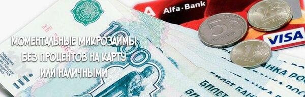 займ в грозном без процентов главфинанс отзывы должников форум