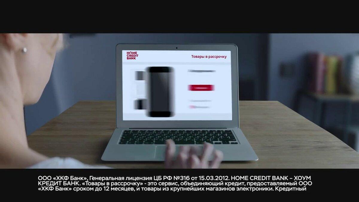 home credit bank товары в кредит