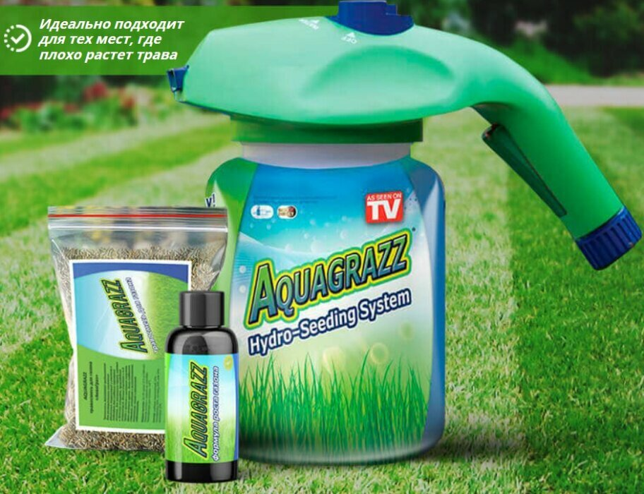 Жидкий газон AquaGrazz в Туле
