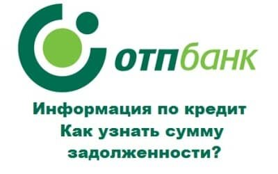 газпромбанк погашение кредита онлайн