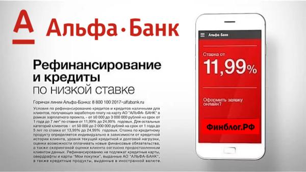 альфа банк кредит оплатить онлайн