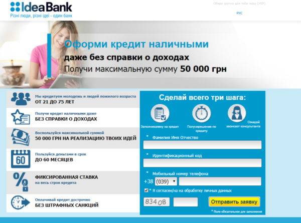 Кредит онлайн заявка карты на дом где в подпорожье можно взять кредит