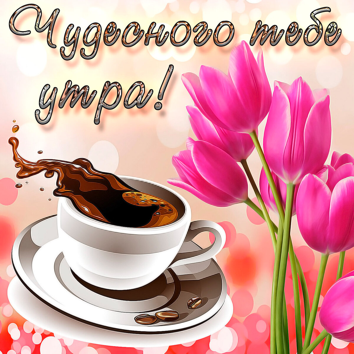С добрым утром и приятного дня открытки