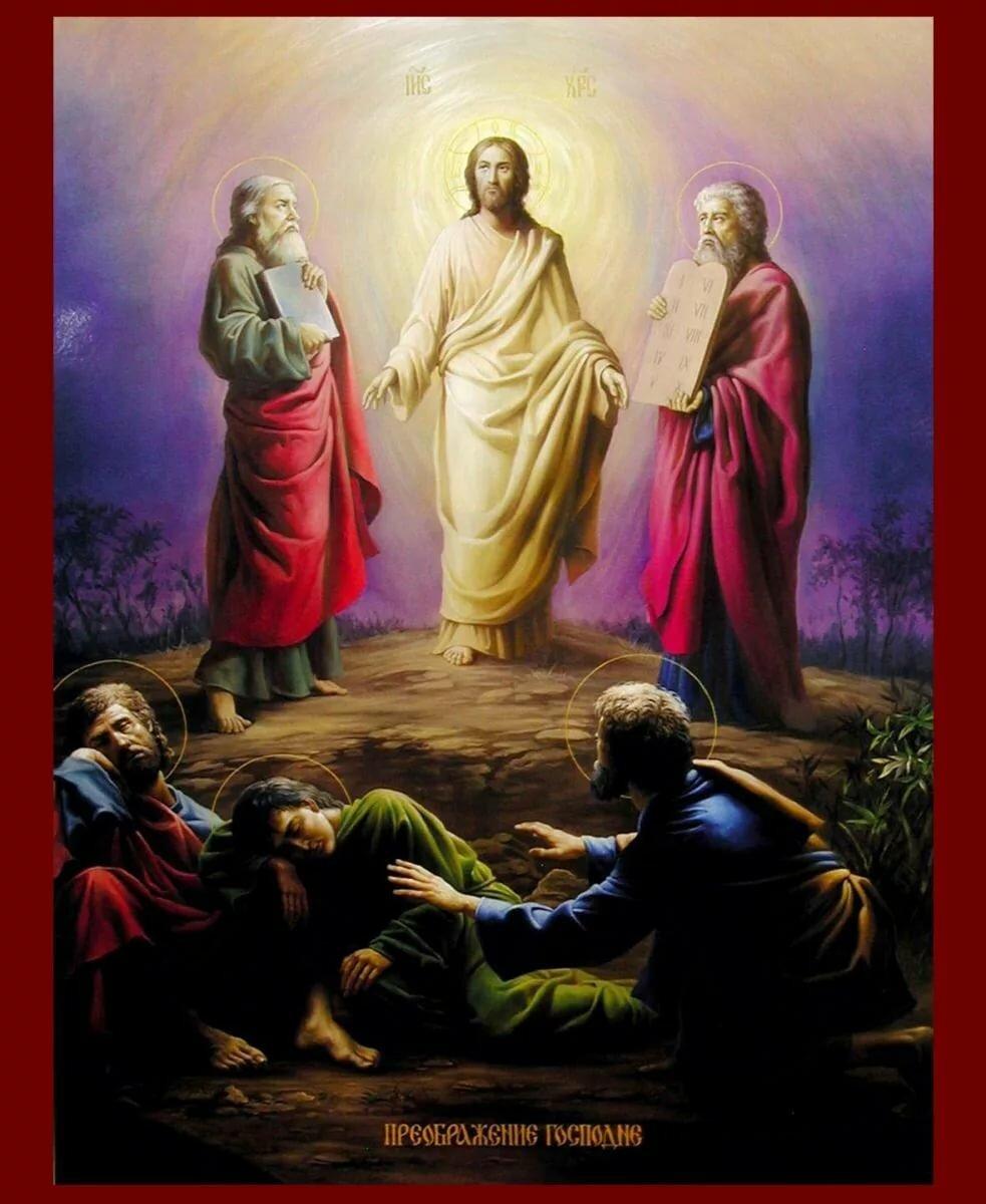 Преображение господне картинки с праздником христианские