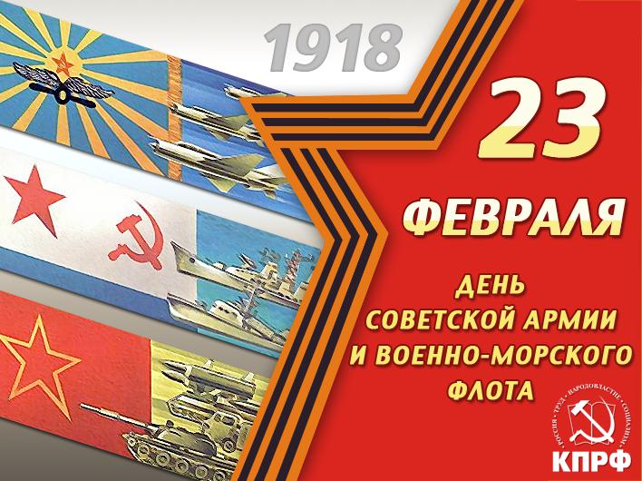 картинки день советской армии ниже будут