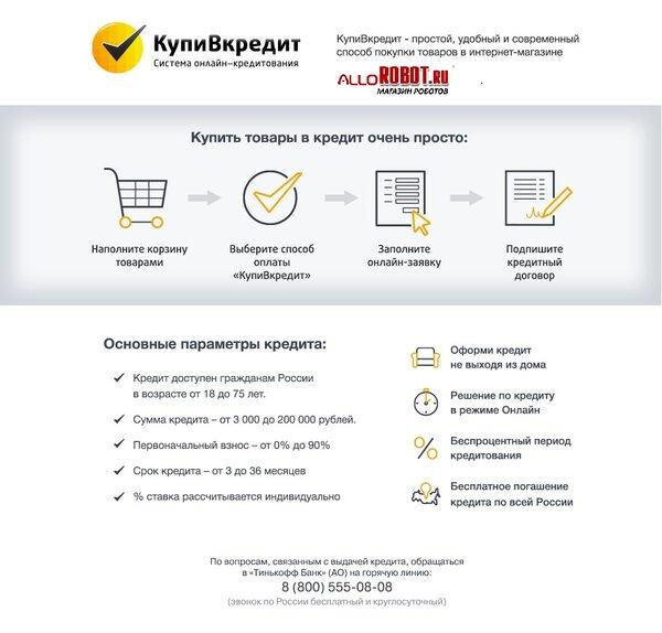 Тинькофф банк кредит проверить статус