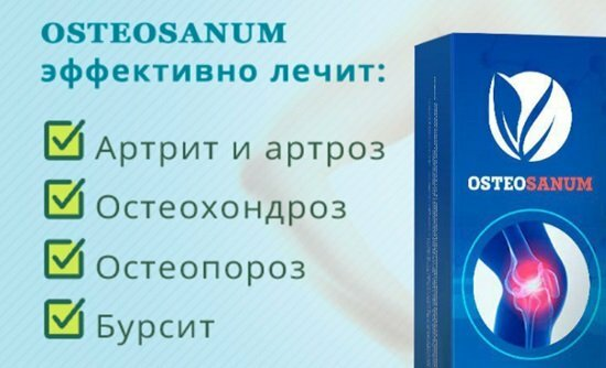 Osteosanum - крем для суставов в Красногорске