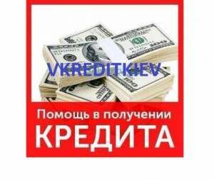 Кредит наличными до 100000 без справок и поручителей