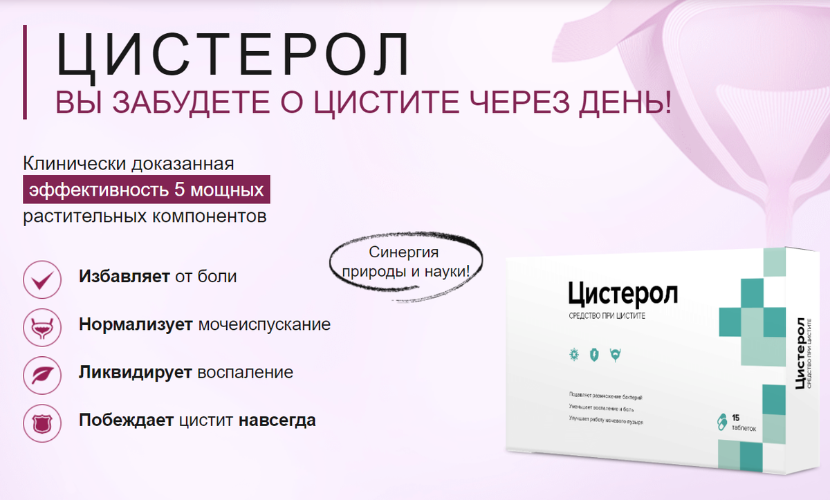 Цистерол cредство от цистита в Барнауле