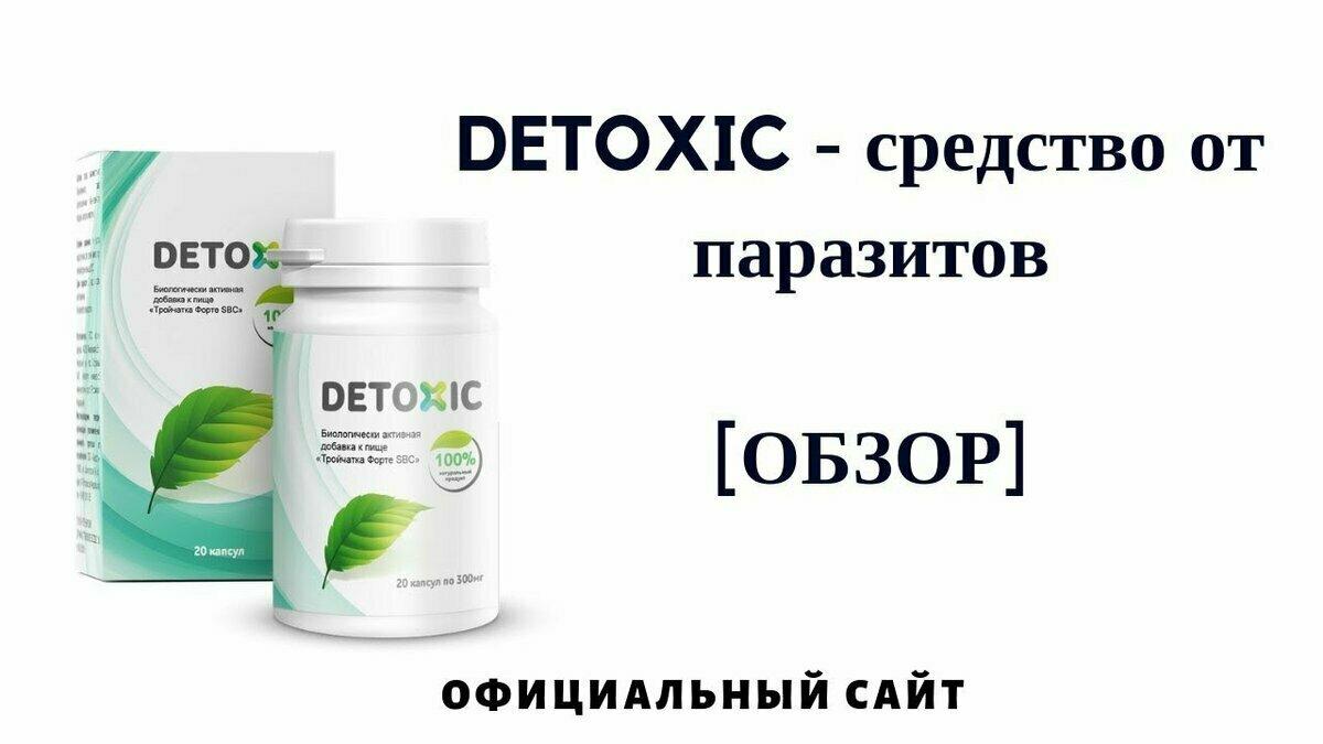 Detoxic от паразитов в Ярославле