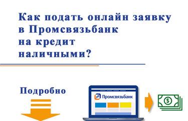 Кредит наличными в вологде онлайн заявка