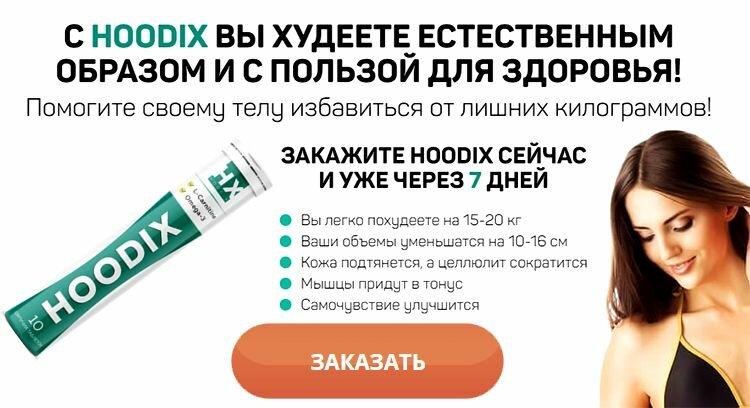 Hoodix для сжигания жира во Владикавказе