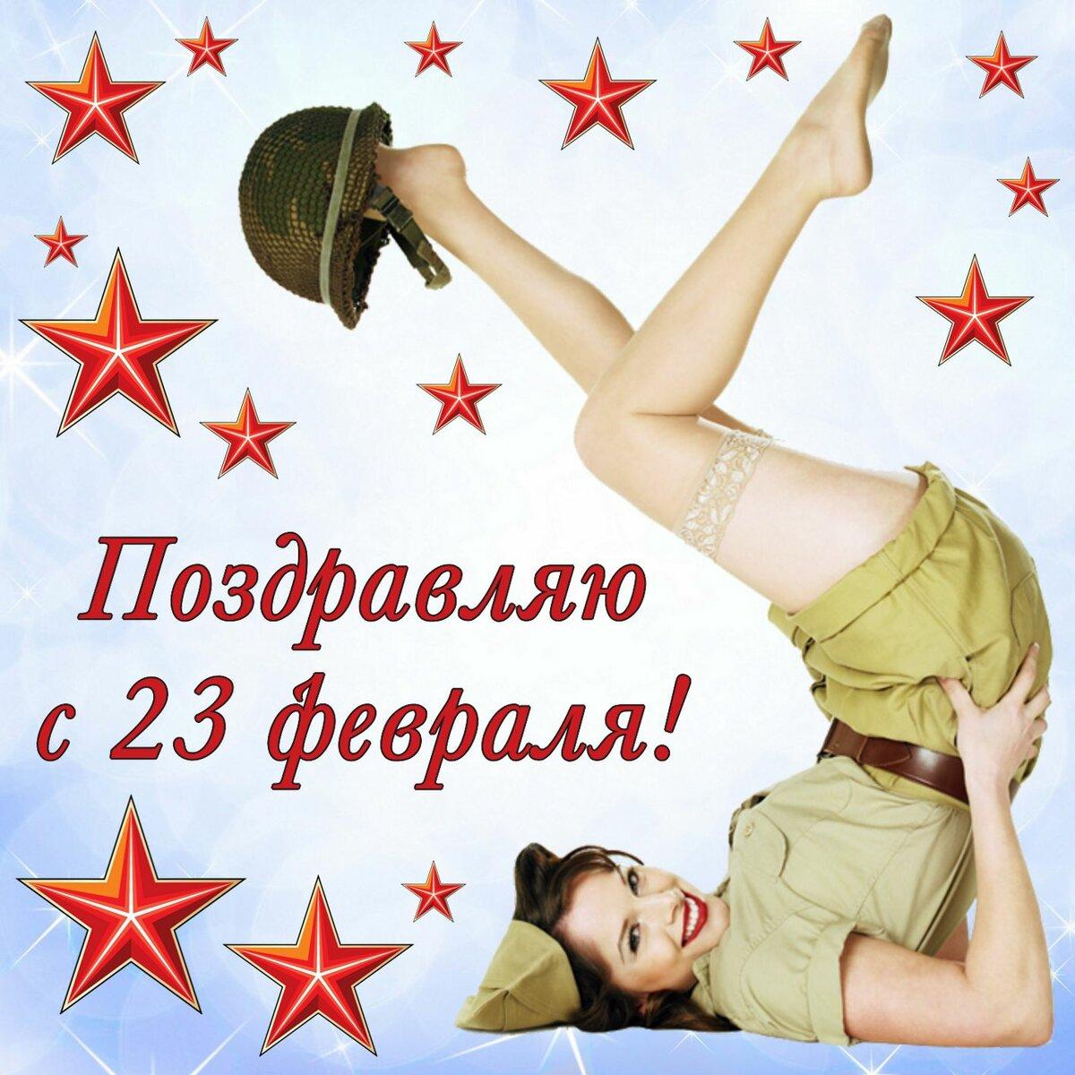Сочи, открытка девушка на 23 февраля