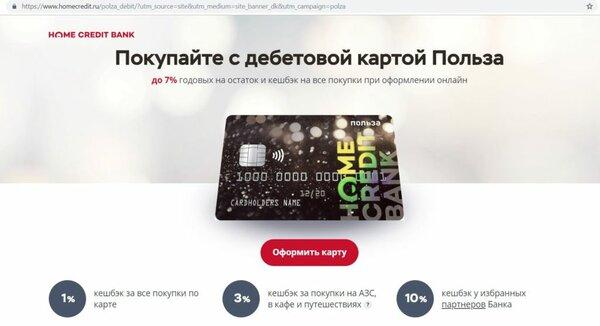 номер телефона хоум кредит банк москва микрозайм на карту 100 процентов одобрение