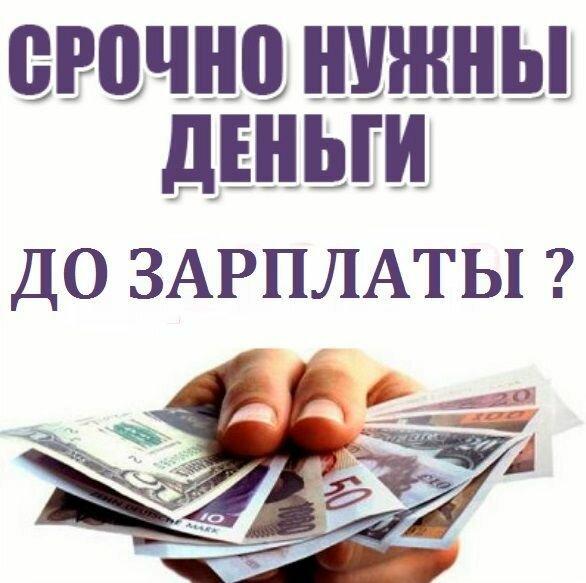 До зарплаты взять деньги в казахстане