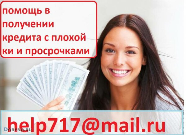 Взять кредит в краснодаре с просрочкой микрокредит на бабушкинской