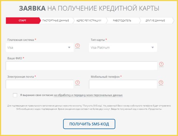 русский стандарт оставить заявку на кредитную карту кредитный отдел банка восточный
