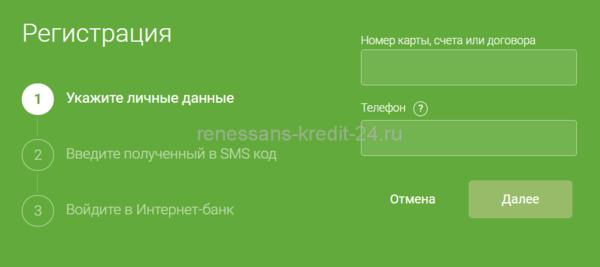 Вход в личный кабинет онлайн банк сбербанка
