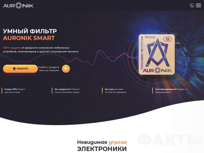 Auronik Smart умный фильтр в Рязани
