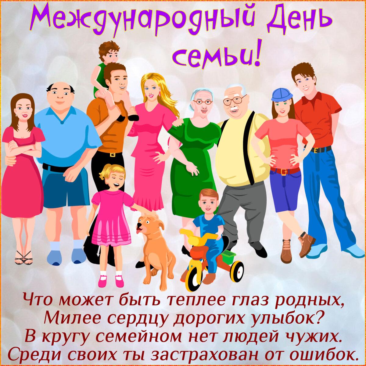 Смешное поздравления для всей семьи