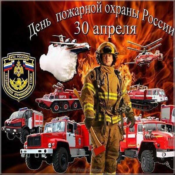 Днем пожарной охраны поздравления