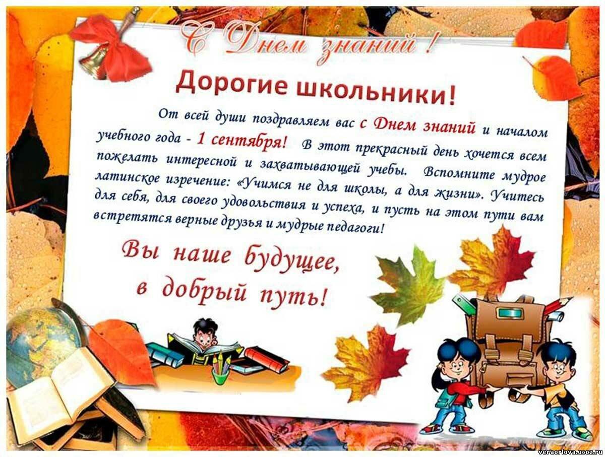 Поздравление с 1 сентября ученикам учителям родителям