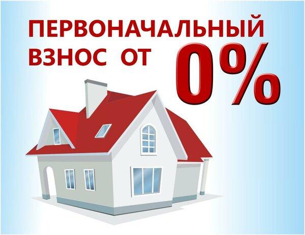 оформить ипотеку без первоначального взноса онлайн во все банки саранск