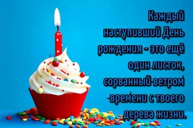 Статусы поздравления с днем рождения для себя