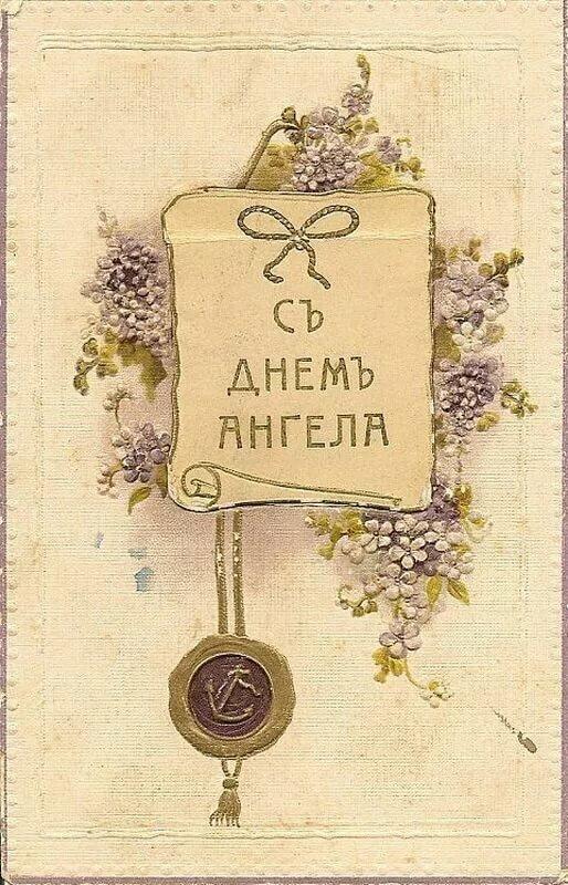 Старые открытки днем ангела, красивые