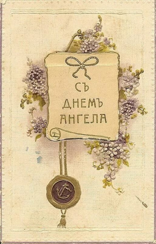 есть день ангела наталья открытка старинная первых отдыхать отпустили